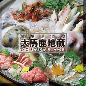 魚や 池袋西口 大馬鹿地蔵のロゴ