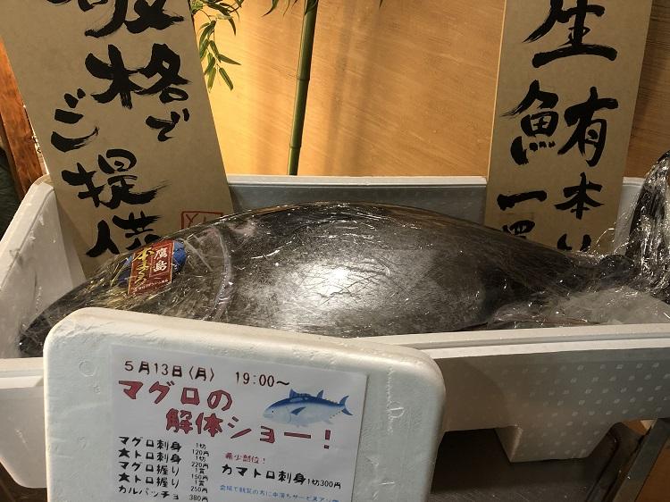 池袋の和食「魚や」名物企画【マグロ解体ショー】