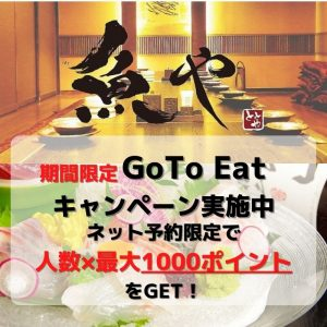 Go To Eat_totoya